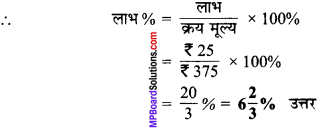 MP Board Class 7th Maths Solutions Chapter 8 राशियों की तुलना Ex 8.1 image 6