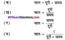 MP Board Class 7th Science Solutions Chapter 13 गति एवं समय 8