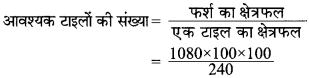 MP Board Class 8th Maths Solutions Chapter 11 क्षेत्रमिति Ex 11.1 img-4