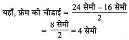MP Board Class 8th Maths Solutions Chapter 11 क्षेत्रमिति Ex 11.2 img-9