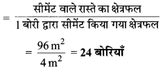 MP Board Class 8th Maths Solutions Chapter 11 क्षेत्रमिति Intext Questions img-2