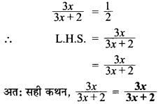 MP Board Class 8th Maths Solutions Chapter 14 गुणनखंडन Ex 14.4 img-2