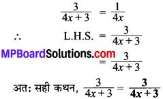 MP Board Class 8th Maths Solutions Chapter 14 गुणनखंडन Ex 14.4 img-3