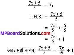 MP Board Class 8th Maths Solutions Chapter 14 गुणनखंडन Ex 14.4 img-5