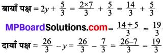 MP Board Class 8th Maths Solutions Chapter 2 एक चर वाले रैखिक समीकरण Ex 2.3 img-4