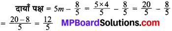 MP Board Class 8th Maths Solutions Chapter 2 एक चर वाले रैखिक समीकरण Ex 2.3 img-5