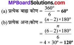 MP Board Class 8th Maths Solutions Chapter 3 चतुर्भुजों को समझना Ex 3.1 img-6