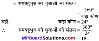 MP Board Class 8th Maths Solutions Chapter 3 चतुर्भुजों को समझना Ex 3.2 img-2