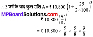 MP Board Class 8th Maths Solutions Chapter 8 राशियों की तुलना Ex 8.3 img-1