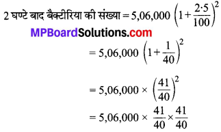 MP Board Class 8th Maths Solutions Chapter 8 राशियों की तुलना Ex 8.3 img-19