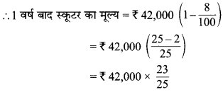 MP Board Class 8th Maths Solutions Chapter 8 राशियों की तुलना Ex 8.3 img-20