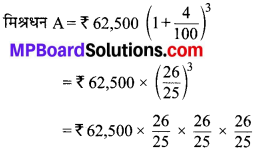 MP Board Class 8th Maths Solutions Chapter 8 राशियों की तुलना Ex 8.3 img-3