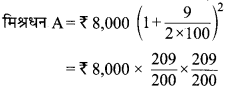 MP Board Class 8th Maths Solutions Chapter 8 राशियों की तुलना Ex 8.3 img-4