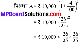MP Board Class 8th Maths Solutions Chapter 8 राशियों की तुलना Ex 8.3 img-5'