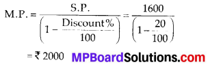 MP Board Class 8th Maths Solutions Chapter 8 Comparing Quantities Ex 8.2 10