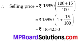 MP Board Class 8th Maths Solutions Chapter 8 Comparing Quantities Ex 8.2 5
