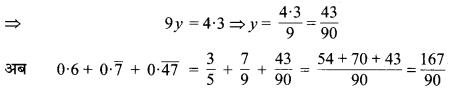 MP Board Class 9th Maths Guide Chapter 1 संख्या पद्धति Ex 1.6 4
