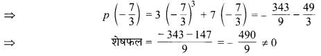 MP Board Class 9th Maths Guide Chapter 2 बहुपद Ex 2.3 3