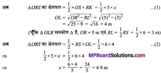 MP Board Class 9th Maths Solutions Chapter 10 वृत्त Ex 10.4 5A