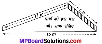 MP Board Class 9th Maths Solutions Chapter 12 हीरोन का सूत्र Ex 12.1 3