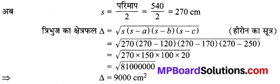 MP Board Class 9th Maths Solutions Chapter 12 हीरोन का सूत्र Ex 12.1 5