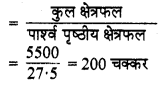 MP Board Class 9th Maths Solutions Chapter 13 पृष्ठीय क्षेत्रफल एवं आयतन Additional Questions image 5