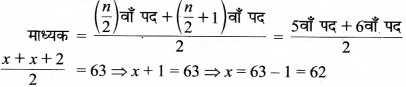 MP Board Class 9th Maths Solutions Chapter 14 सांख्यिकी Ex 14.4 image 3