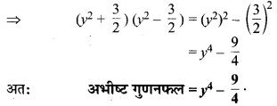 MP Board Class 9th Maths Solutions Chapter 2 बहुपद Ex 2.5 1