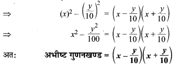 MP Board Class 9th Maths Solutions Chapter 2 बहुपद Ex 2.5 2