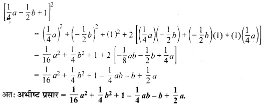 MP Board Class 9th Maths Solutions Chapter 2 बहुपद Ex 2.5 3