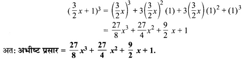 MP Board Class 9th Maths Solutions Chapter 2 बहुपद Ex 2.5 4