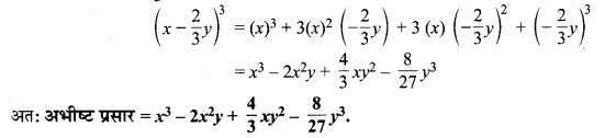 MP Board Class 9th Maths Solutions Chapter 2 बहुपद Ex 2.5 4a