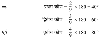MP Board Class 9th Maths Solutions Chapter 6 रेखाएँ और कोण Ex 6.3 19