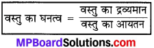 MP Board Class 9th Science Solutions Chapter 10 गुरुत्वाकर्षण image 16