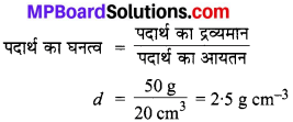 MP Board Class 9th Science Solutions Chapter 10 गुरुत्वाकर्षण image 8
