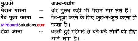 Mp Board Solution Class 10 Hindi Chapter 4