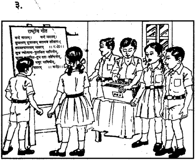 MP Board Class 10th Sanskrit चित्र-आधारितम् वर्णनम् img 3