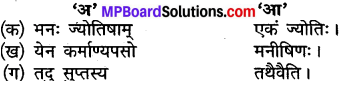 Mp Board Class 10th Sanskrit Chapter 1