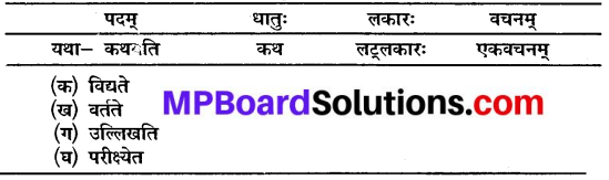 MP Board Class 10th Sanskrit Solutions Chapter 13 महाभारते विज्ञानम् img 4