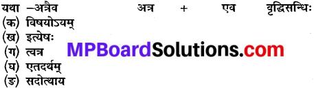 MP Board Class 10th Sanskrit Solutions Chapter 13 महाभारते विज्ञानम् img 6