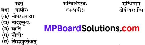 MP Board Class 10th Sanskrit Solutions Chapter 8 सद्वृत्तम् img 6