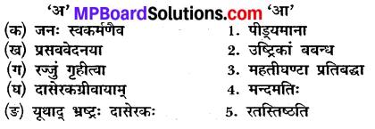 कक्षा 10 संस्कृत पाठ 9 MP Board