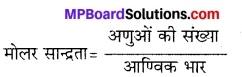 MP Board Class 12th Biology Solutions Chapter 11 जैव प्रौद्योगिकी-सिद्धान्त व प्रक्रम 3