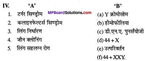 MP Board Class 12th Biology Solutions Chapter 5 वंशागति और विविधता के सिध्दांत 18