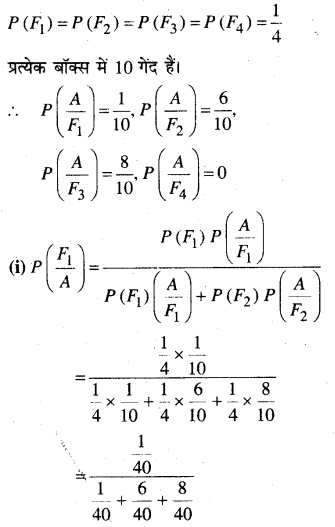 MP Board Class 12th Maths Book Solutions Chapter 13 प्रायिकता विविध प्रश्नावली img 15