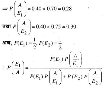 MP Board Class 12th Maths Book Solutions Chapter 13 प्रायिकता विविध प्रश्नावली img 18