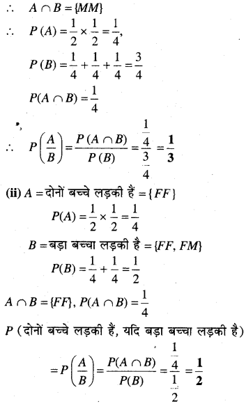 MP Board Class 12th Maths Book Solutions Chapter 13 प्रायिकता विविध प्रश्नावली img 2
