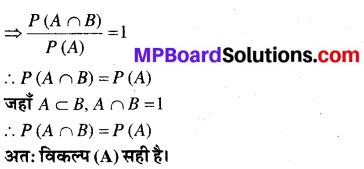 MP Board Class 12th Maths Book Solutions Chapter 13 प्रायिकता विविध प्रश्नावली img 23