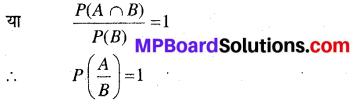 MP Board Class 12th Maths Book Solutions Chapter 13 प्रायिकता विविध प्रश्नावली img 26