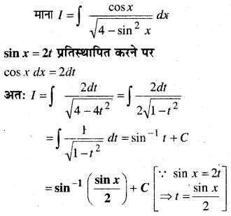 MP Board Class 12th Maths Book Solutions Chapter 7 समाकलन विविध प्रश्नावली img 15